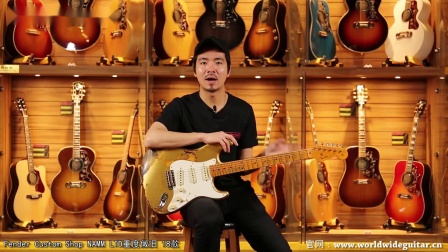 Fender 芬达 Custom Shop 57 NAMM LTD重度做旧 18款 电吉他测评【世音琴行】