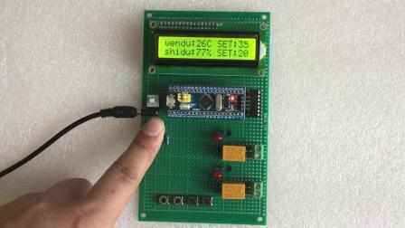 基于stm32的大棚温湿度控制系统 双继电器