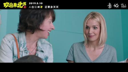 法兰西笑泪神作《欢迎来北方2》中国定档版预告