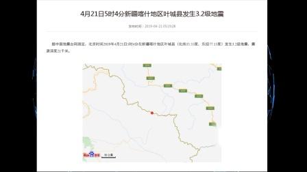 喀什地区叶城县发生3.2级地震
