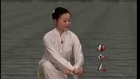 34-36式太极拳分解教学_标清