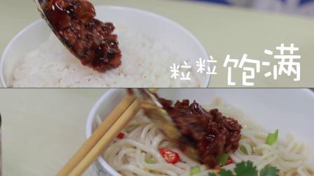 【仲景食品】香菇酱短视频-28s