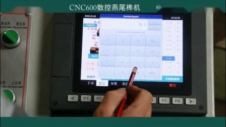 CNC600数控燕尾榫机操作视频