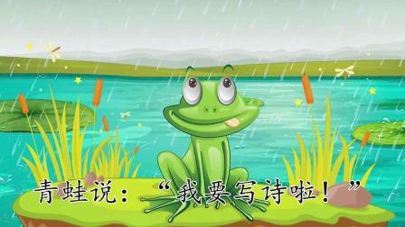 人教版语文一年级上册课文 7青蛙写诗
