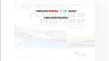 《汽车电气设备构造与维修》