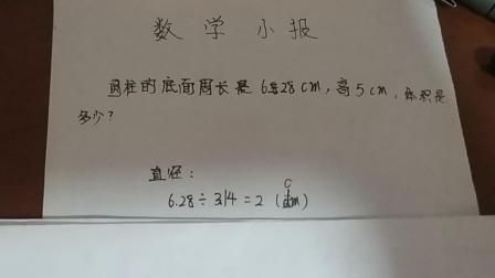 六年级四班岳君杰的数学小报视频