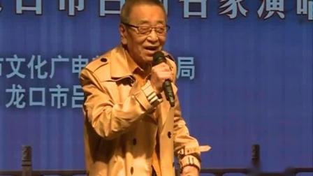 丁博民-龙口市吕剧团60周年暨龙口吕剧名家演唱会