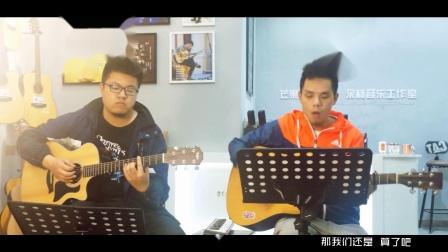 芒果吉他《不大》原版吉他弹唱