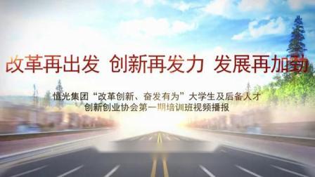 陈金刚  南村分公司  恒光集团大学生培训总结分享2019年4月22日