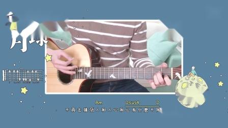《私奔到月球》五月天民谣吉他演示【轻松学会吉他&尤克里里】星暴音乐