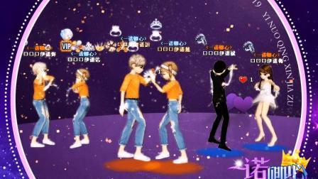 劲舞团<一诺卿心>家族一周年纪念MV