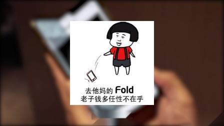 场地原因?三星Fold临时取消中国发布会,我信你个鬼!