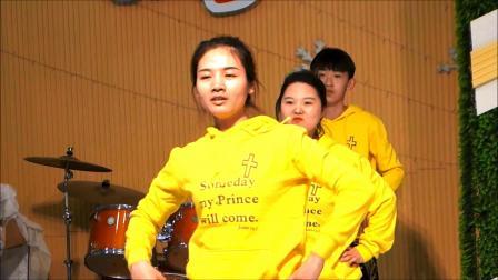 当我赞美   双鸭山交通局基督教会  复活节青年舞蹈