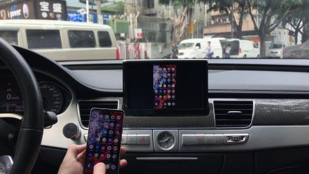 奥迪A8S8原车升级安卓手机镜像投屏功能