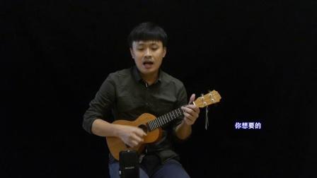 李圣杰《最近》尤克里里弹唱教学教程【友琴吉他教室】