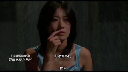 夜晚的游戏(片段)女儿哭诉父亲