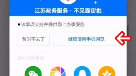 江苏政务服务app使用引导