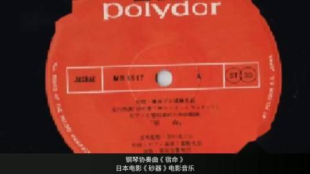 世界音乐荟萃【钢琴】日本电影《砂器》钢琴协奏曲《宿命》完整版