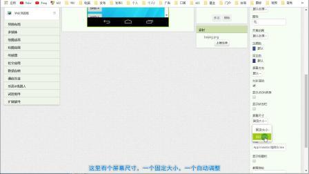 App Inventor编程:Screen属性讲解