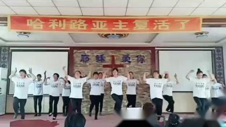 王奔教会 2019年复活舞蹈