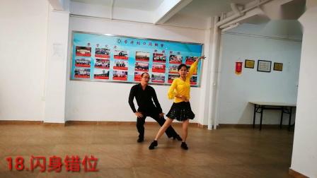 《花式三步踩》讲解和演示,王雄老师与邬彩凤老师