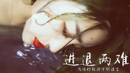 大娇娇_-_进退两难_「我对你爱又不敢爱,恨又不能恨进退两难。」♪Karendaidai♪(1080p)