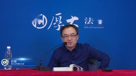 2019年法考-理论法系统强化15-白斌-厚大法考
