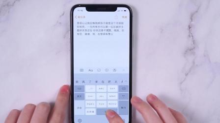 苹果手机原生键盘原来有这么多功能!