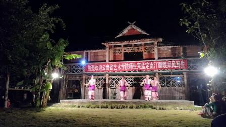 耿马县孟定南汀画院写生基地傣族舞蹈