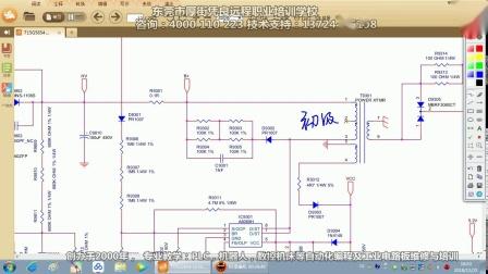 家电维修远程培训课程、液晶电视电路图维修视频_clip(1)