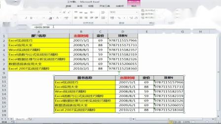 Excel2010函数与公式实战技巧精粹A