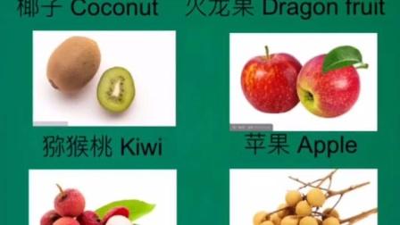 美弗外教课堂之 常见水果名称。(第一波)  出国说英语,一起学起来!