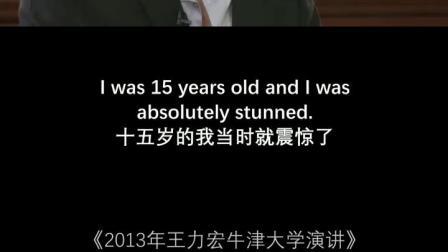 男神驾到,第一个在牛津演讲的华人歌手,欧巴–王力宏,标准美式英语❤❤❤