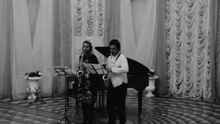 Sax for Two  - Alain Crepin  Anna Stepanova 安娜思婕邦诺娃 杜寒枫