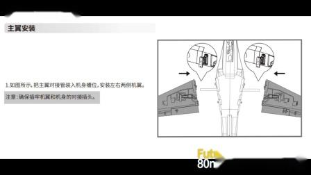 无风模型FMS80涵道福特拉V2飞控新款自动平衡组装调试视频