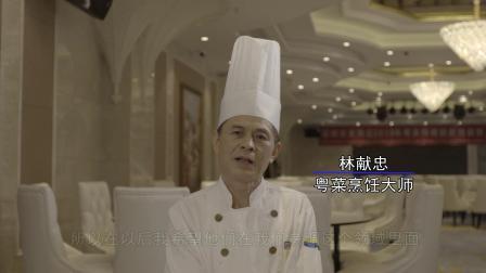 深圳市龙岗区2019粤菜师傅扶贫培训班学员培训回顾VCR