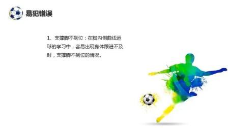 苏州市吴江区莘塔中学+徐辉华+体育+足球脚内侧曲线运球