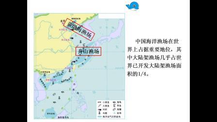 宿迁市泗洪姜堰实验学校张楠楠地理中国的海洋资源