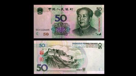 人民币图案