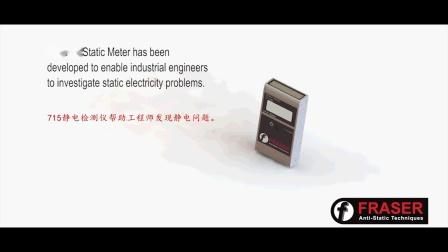 715静电检测仪