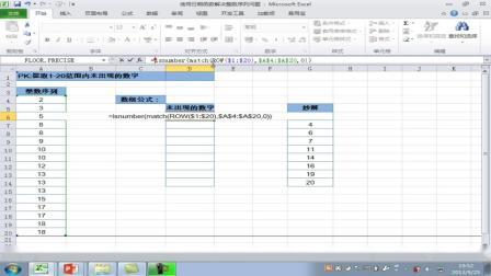 Excel2010函数与公式实战技巧精粹F
