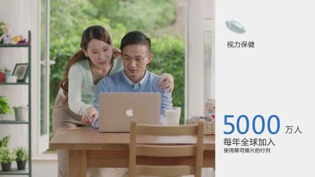 ZEISS Chinese Brand Video