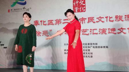 奉化区新艺戏曲团,走书开篇(车祸)