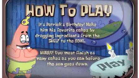 海绵宝宝做魔法蛋糕,派大星吃到吐怎么回事呢?游戏
