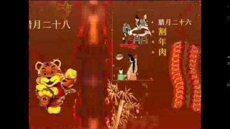 春节风俗谈-小学品社优质课(2018年)