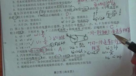 2019年1月广东高中学业水平考试物理解析11-20