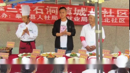 皋兰县城北社区2019第二期烹饪技能培训结业