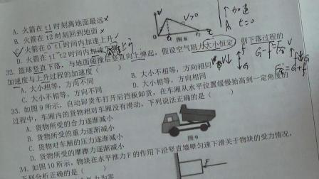 2019年1月广东高中学业水平考试物理解析31-40