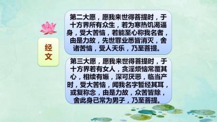 《药师琉璃光七佛本愿功德经》2