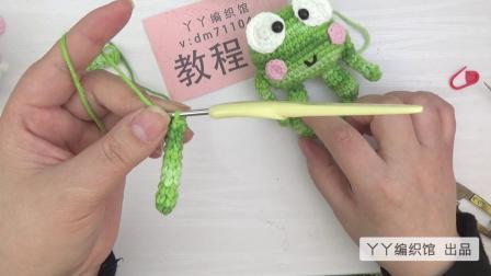 【小脚丫】青蛙手机包毛线编织教学视频